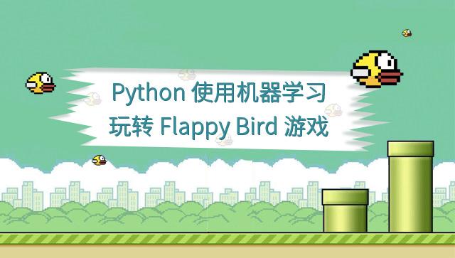Python 使用机器学习玩转 Flappy Bird 游戏